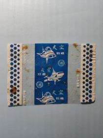 老商标:冠生牌  太空奶糖   糖标  重庆冠生园食品厂     共1张售   盒七0007