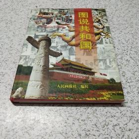 图说共和国(1949-1999)