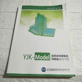 YJK-Model 建筑结构模型及荷载输入用户手册