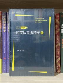 民商法实务精要5(全新塑封)