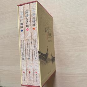 绍兴百镇赋【全三册】带套盒