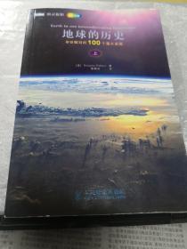 地球的历史:举世瞩目的100个重大发现(上)图灵新知