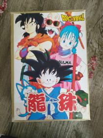 简体中文版 龙珠(1-6)全六册【附外盒】