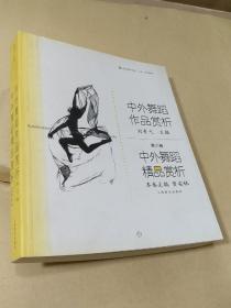 中外舞蹈作品赏析(第六卷); 中外舞蹈精品赏析