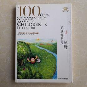 世界儿童文学100年:开满鲜花的原野