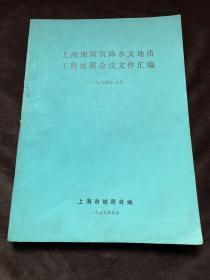 上海地面沉降水文地质工程地质会议文件汇编