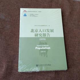 北京人口发展研究报告(2015)(平未翻)