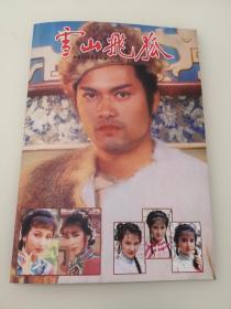 1985雪山飞狐特刊,吕良伟 赵雅芝 曾华倩 谢贤 曾江 周秀兰等主演,看好售出不退!