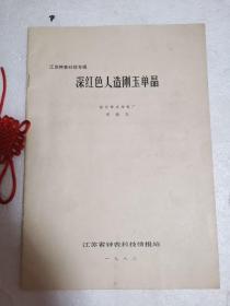 深红色人造刚玉单晶【南京钟表材料厂郑怡然】