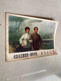 延安画刊.纪念毛主席逝世一周年专号1977.9