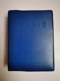 实用药物手册(第二版)