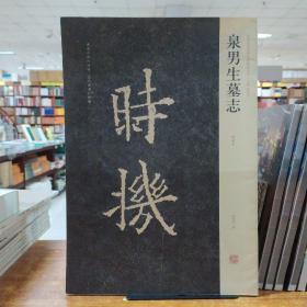 泉男生墓志
