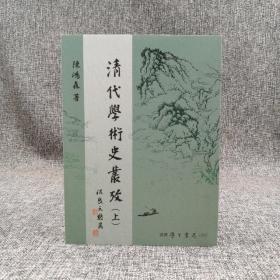 台湾学生书局  陈鸿森《清代学术史丛考》(锁线胶订 上下册)