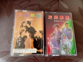 龙凤舞曲  蓝色多瑙河 +西班牙斗牛士   磁带(已试听,效果特别好!)