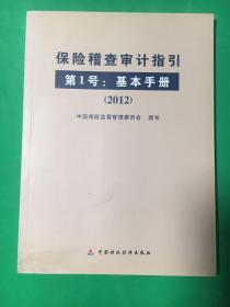 保险稽查审计指引:第1号:基本手册(2012)