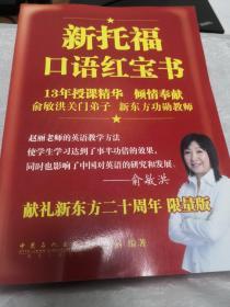 新托福口语红宝书(限量版)含光盘