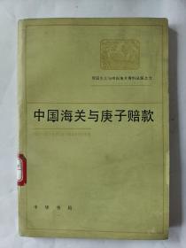 中国海关与庚子赔款
