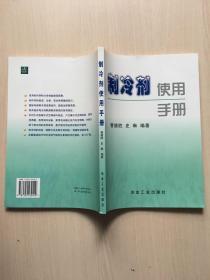 制冷剂使用手册  (无笔记无划线,自然旧 2003年一版一印)