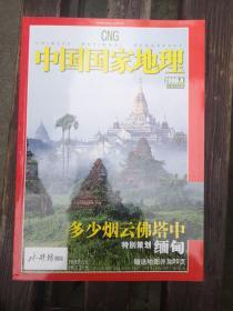 中国国家地理2006.4总第546期)