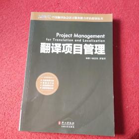中国翻译协会语言服务能力评估指导丛书:翻译项目管理
