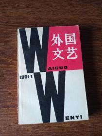 《外国文艺》1981年第一期,总第十六期