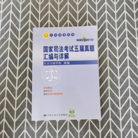 人大司考丛书:国家司法考试五届真题汇编与详解