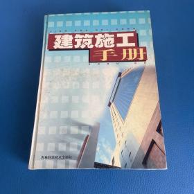 建筑施工手册 第二册