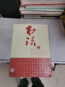 书法月刊•2013.2 总281期【满30包邮】