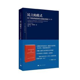 民主的模式--36个国家的政府形式和政府绩效(第二版)(东方编译所译丛)❤ 阿伦·利普哈特 著;陈崎 译 上海人民出版社9787208144422✔正版全新图书籍Book❤