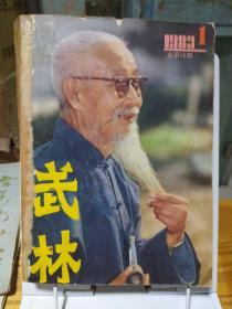 武林1983年1-6期【合订本】