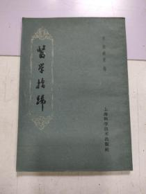 《医学指归》1960年1印