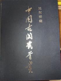 民间秘藏中国古陶瓷鉴赏