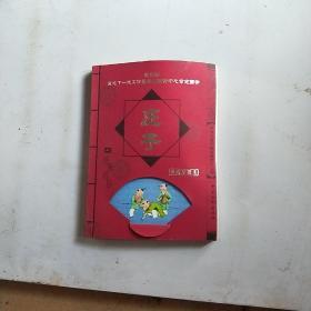 庄子:经典珍藏本