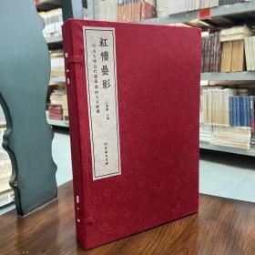 线装带函套  《红楼叠影:中山大学近代建筑群的人文解读》