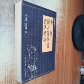老拳谱辑集丛书(第8辑):查拳·醉八仙拳谱·武艺精华