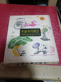 中国古代寓言第一辑  全六册