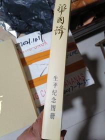 华国锋 生平纪念图册  未开包装