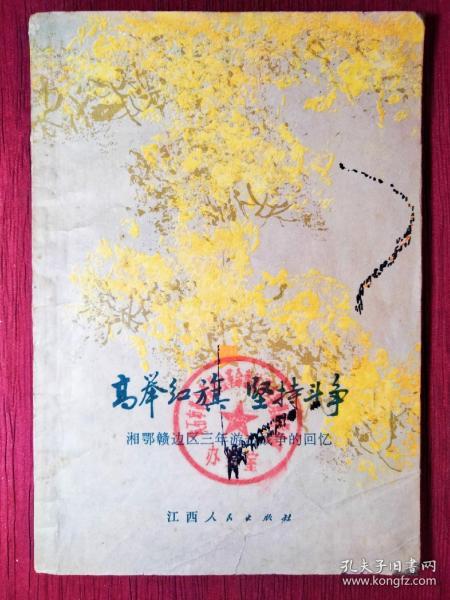 高举红旗坚持斗争 湘鄂赣边区三年游击战争的回忆(开国将军付秋涛革命回忆录)