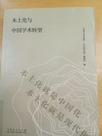 本土化与中国学术转型