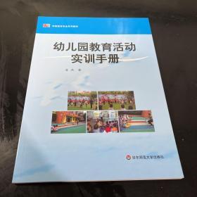 幼儿园教育活动实训手册