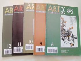 美术杂志 1995年6、9、10、11、12