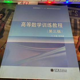 高等数学训练教程(第三版)