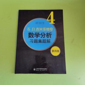 б.п.吉米多维奇数学分析习题集题解(4