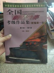 全国钢琴演奏考级作品集新编第一版(第六级.第八级)