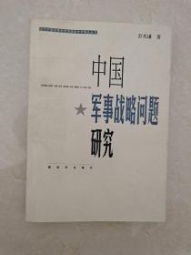 中国军事战略问题研究