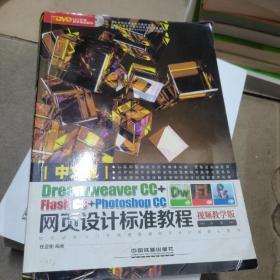 中文版Dreamweaver CC+Flash CC+Photoshop CC网页设计标准教程(视频教学版,含盘)
