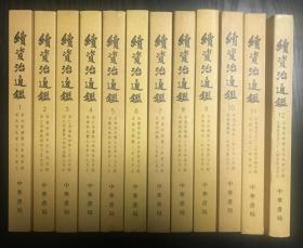 续资治通鉴(全十二册全12册)私藏品好 无印章 最后一套