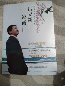 中国名家精品书系:吕立新说画