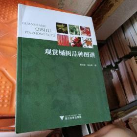 观赏槭树品种图谱