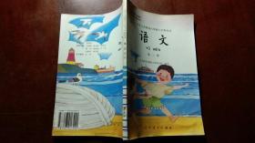 九年义务教育六年制小学教科书语文第二册全彩版未用